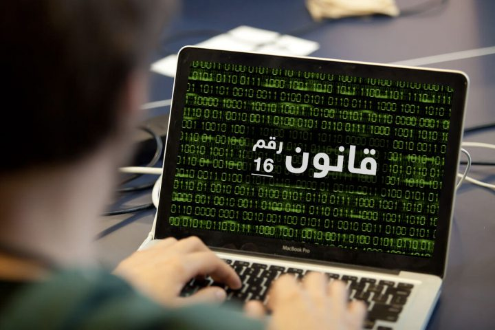 Policing the Digital Sphere: The Impact of Palestine's Cybercrime Legislation