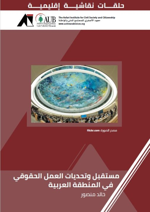 arab-reform-initiative-reports-future-and-challenges-of-human-rights-action-in-the-arab-world